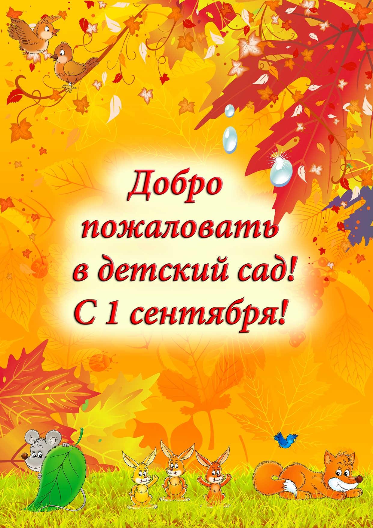 поздравления с 1 сентября в детском саду картинки